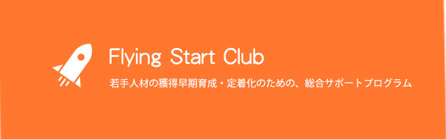 Flying Start Club